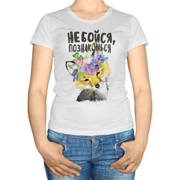 Женская футболка Не бойся, познакомься