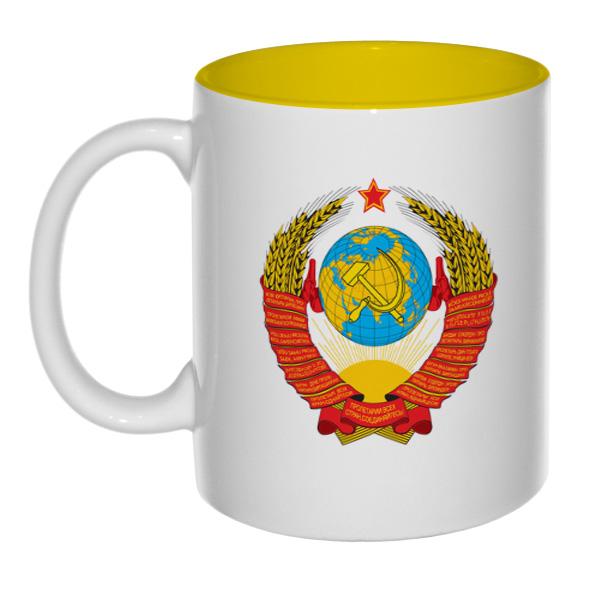 Кружка с гербом СССР, цветная внутри, цвет желтый