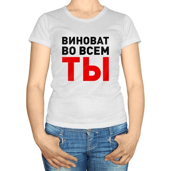 Женская футболка Виноват во всем ты