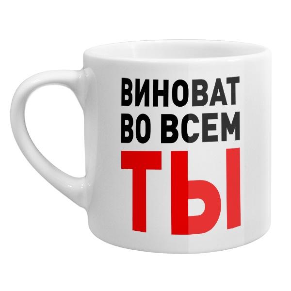 Кофейная чашка Виноват во всем ты