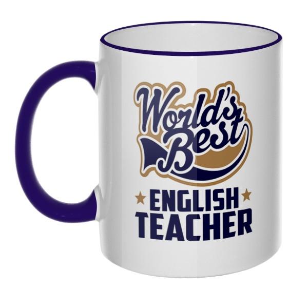 Кружка English teacher World's Best с цветным ободком и ручкой