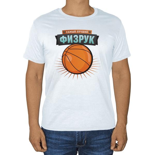Самый лучший физрук, белая футболка