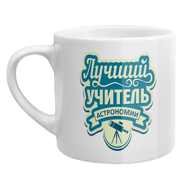 Кофейная чашка Лучший учитель астрономии
