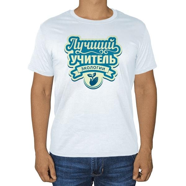 Лучший учитель экологии, белая футболка