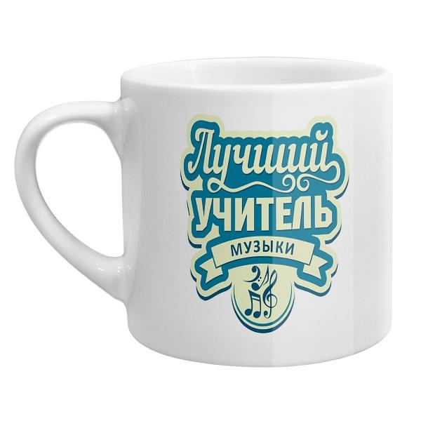 Кофейная чашка Лучший учитель музыки
