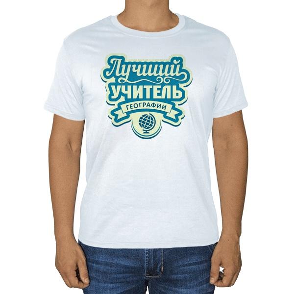 Лучший учитель географии, белая футболка