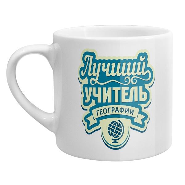 Кофейная чашка Лучший учитель географии