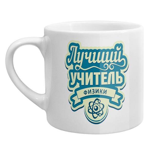 Кофейная чашка Лучший учитель физики