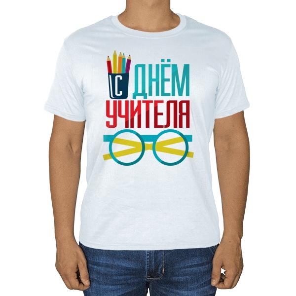 С днем учителя, белая футболка