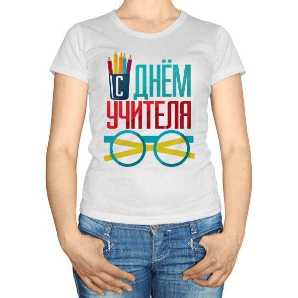 Женская футболка С днем учителя