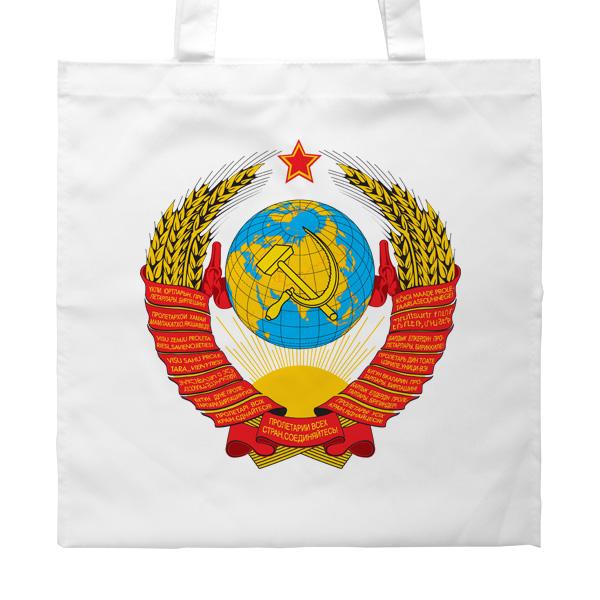 Сумка с гербом СССР