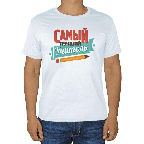 Для учителя, белая футболка