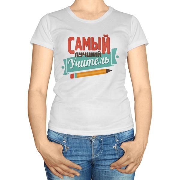 Женская футболка Для учителя