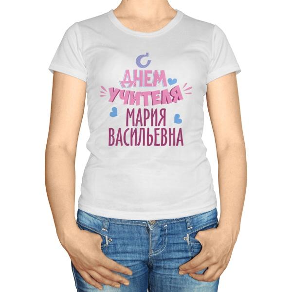Женская именная футболка С днем учителя