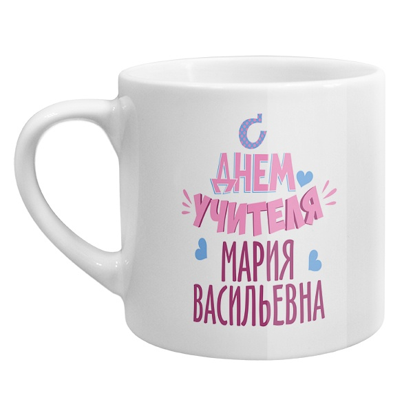 Кофейная именная чашка С днем учителя