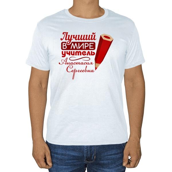Лучший в мире учитель, именная белая футболка
