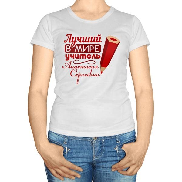 Женская именная футболка Лучший в мире учитель