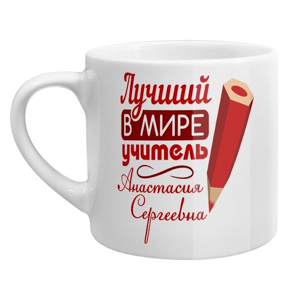 Кофейная именная чашка Лучший в мире учитель