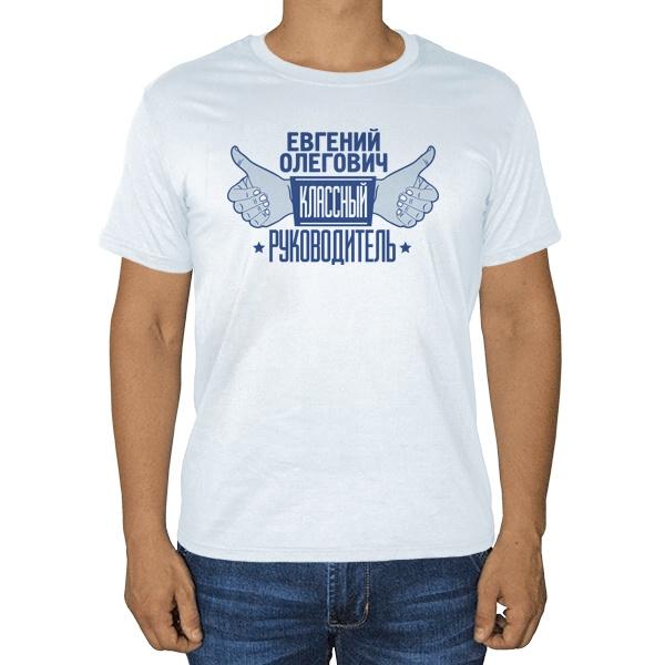 Классный руководитель, белая именная футболка