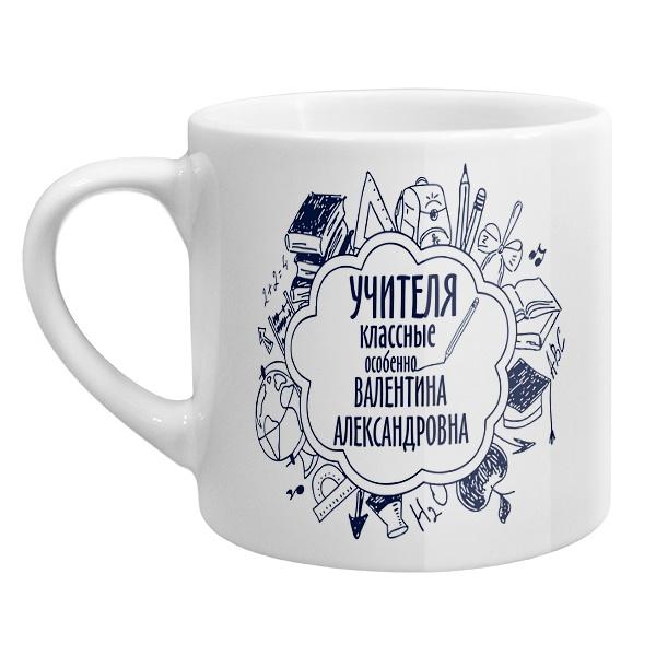 Кофейная именная чашка Учителя классные, особенно...