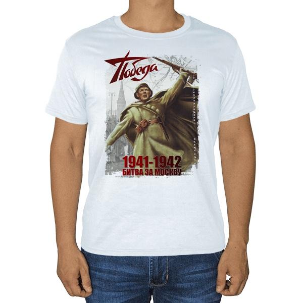 Битва за Москву, белая футболка