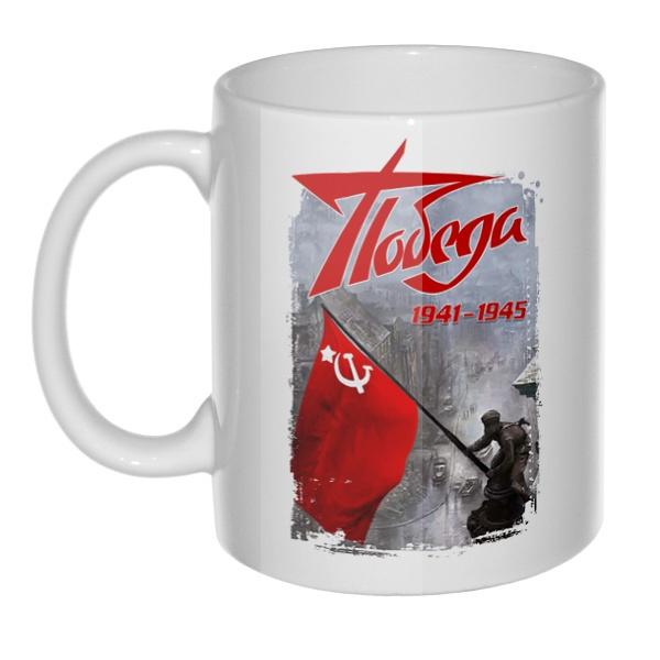 Кружка Знамя Победы 1941-1945