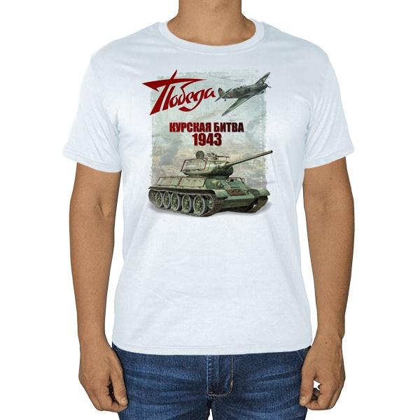Курская битва, белая футболка