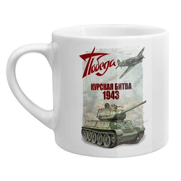 Кофейная чашка Курская битва