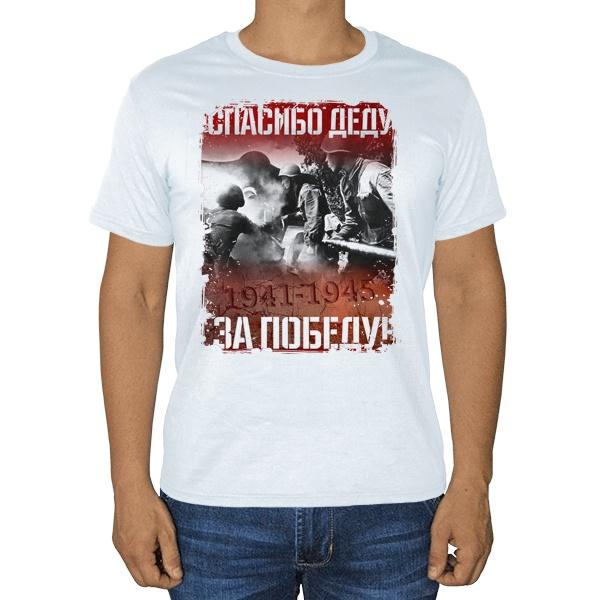 1941-1945: Спасибо деду за победу, белая футболка