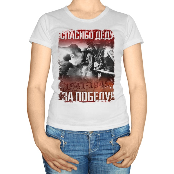Женская футболка 1941-1945: Спасибо деду за победу