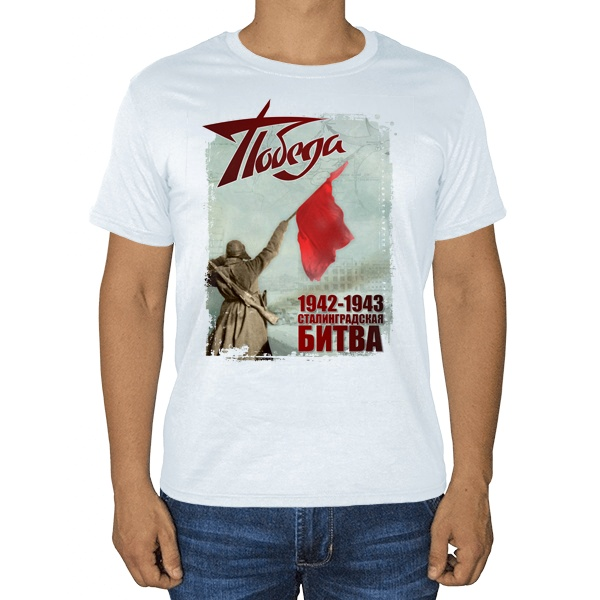 Сталинградская битва, белая футболка