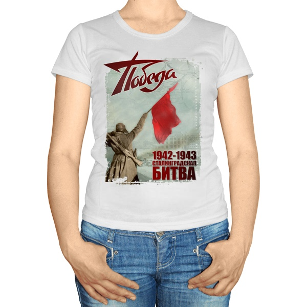 Женская футболка Сталинградская битва