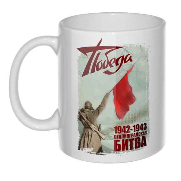 Кружка Сталинградская битва