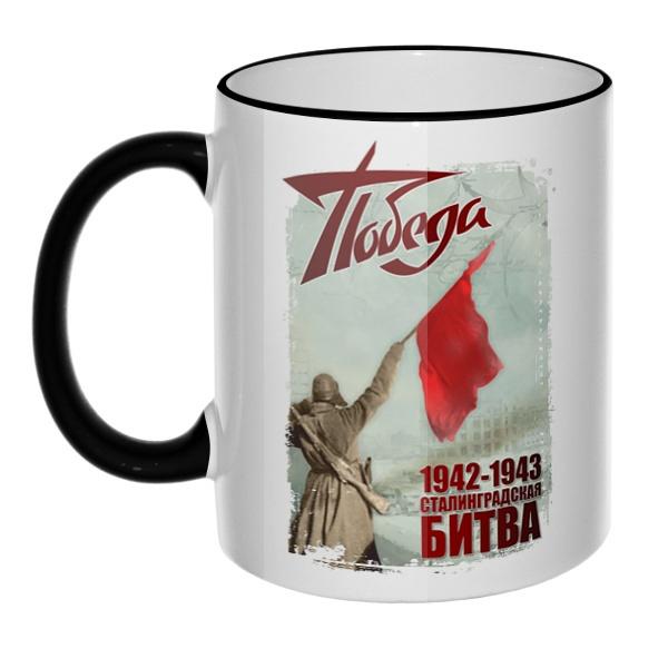 Кружка Сталинградская битва с цветным ободком и ручкой