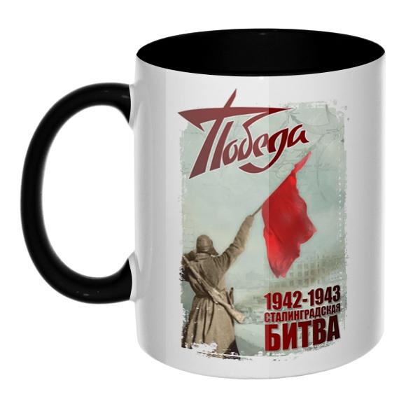 Сталинградская битва, кружка цветная внутри и ручка