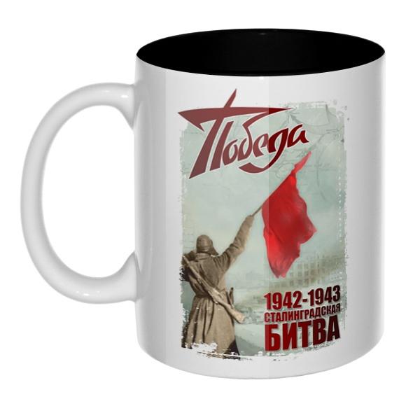 Сталинградская битва, кружка цветная внутри
