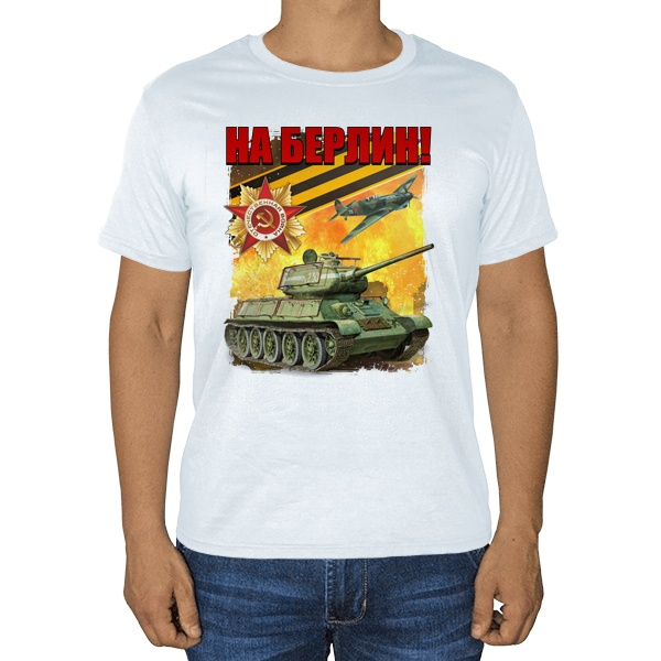 Великая Отечественная война: на Берлин!, белая футболка