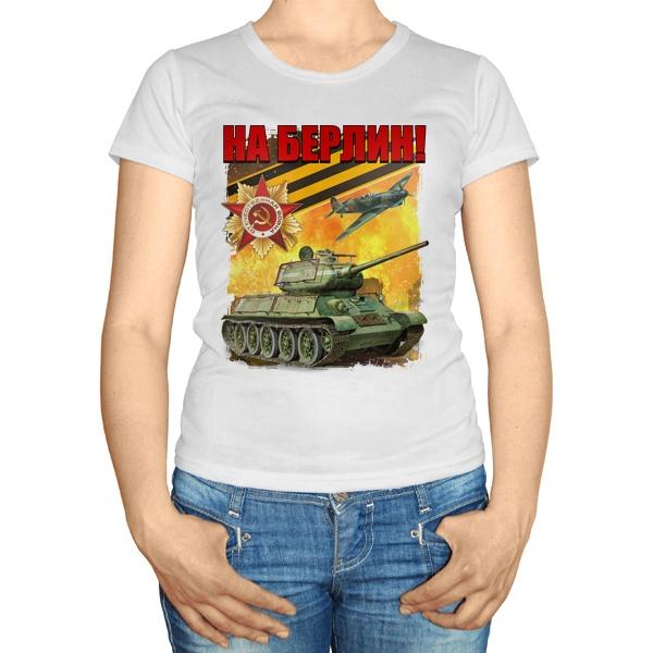 Женская футболка Великая Отечественная война: на Берлин!