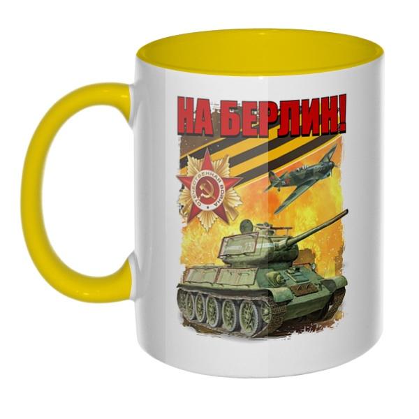Великая Отечественная война: на Берлин!, кружка цветная внутри и ручка