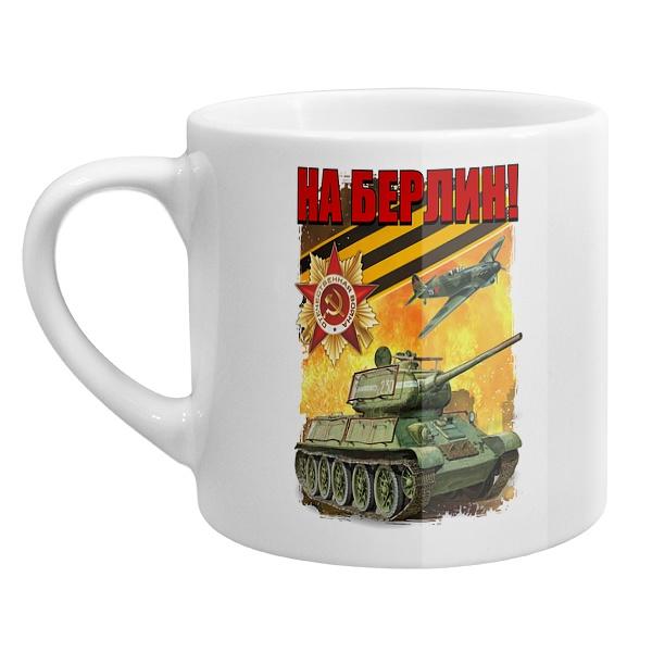 Кофейная чашка Великая Отечественная война: на Берлин!