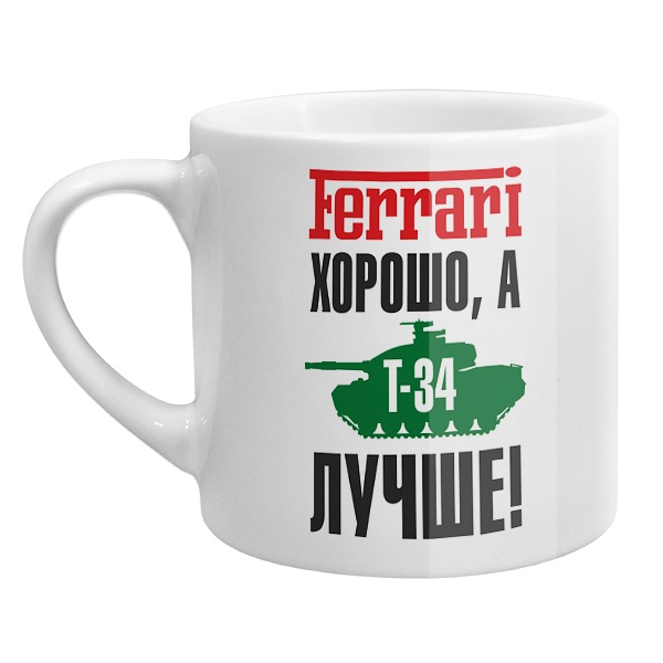 Кофейная чашка Феррари хорошо, а Т-34 лучше
