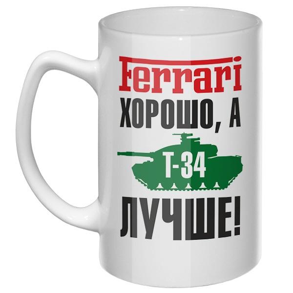 Большая кружка Феррари хорошо, а Т-34 лучше