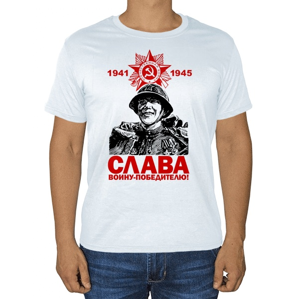 Слава воину-победителю, белая футболка
