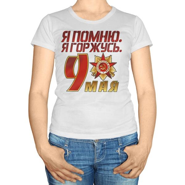 Женская футболка Я помню, я горжусь
