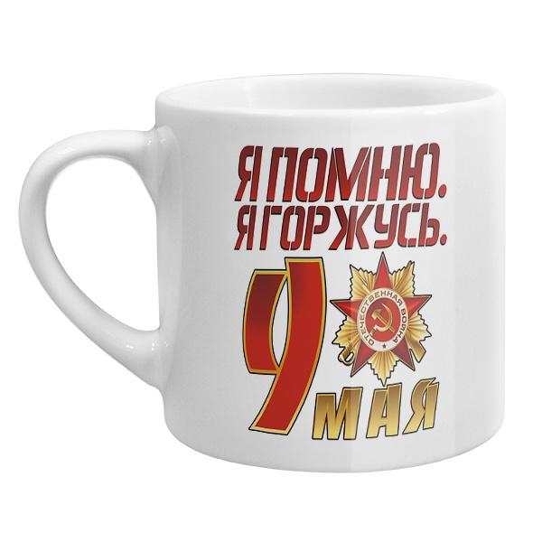 Кофейная чашка Я помню, я горжусь