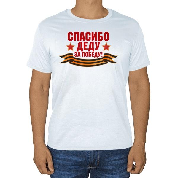 Спасибо деду за победу (Георгиевская лента), белая футболка