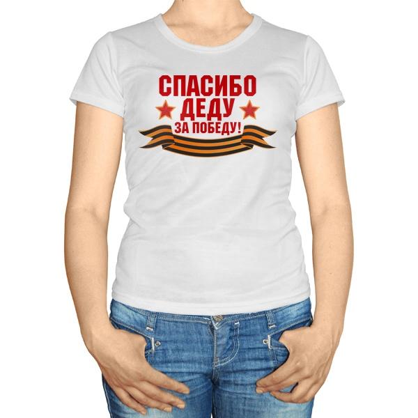 Женская футболка Спасибо деду за победу (Георгиевская лента)