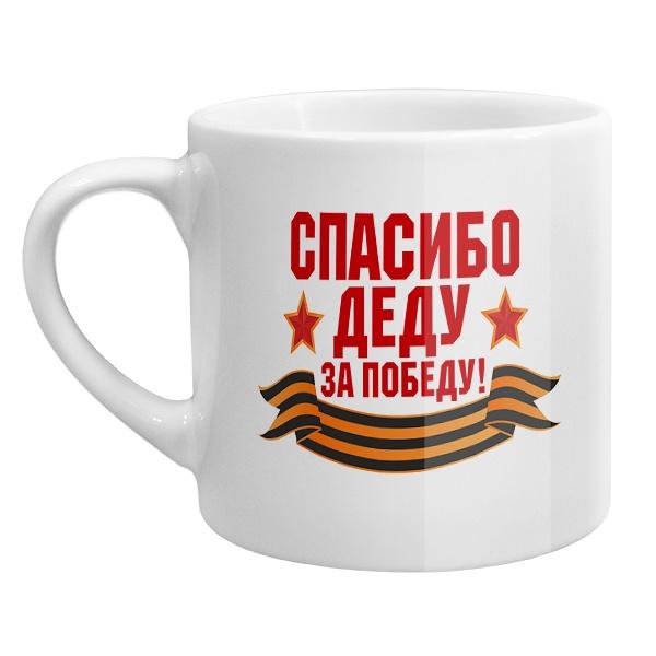 Кофейная чашка Спасибо деду за победу (Георгиевская лента)