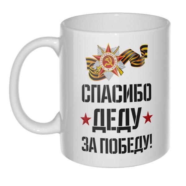 Кружка Спасибо деду за победу (орден Отечественной войны)