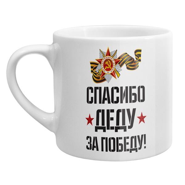 Кофейная чашка Спасибо деду за победу (орден Отечественной войны)